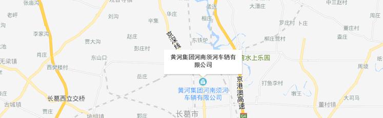 河南須河車輛有限公司
